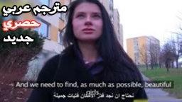 الطالبة - أفلام سكس حصرية عربي مجانا | أفلام سكس بورن عربية