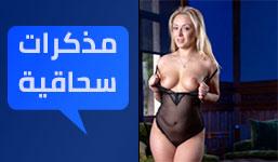 سحاقية - أفلام سكس حصرية عربي مجانا | أفلام سكس بورن عربية