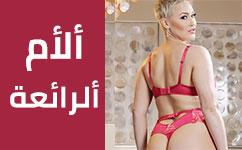 تشتهي زب ابوها الاسود   مترجم-بورن سكس جودة عالية