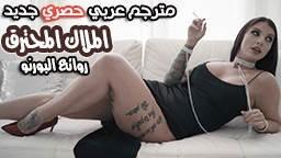 بورن سكس مترجم عربي الملاك المحترق بورن سكس احترافي مترجم عربى-بورن سكس مترجم