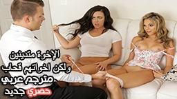 الفاسقات - أفلام سكس حصرية عربي مجانا | أفلام سكس بورن عربية