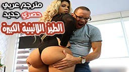 بورن سكس مترجم عربي مساعدة جارتي المثيرة افلام بورن سكس مترجمه عربى-بورن سكس مترجم