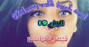 سلسلة افلام الفاجره أميمه حريمى افجر شرموطه على النت حصرى لنسوانجى الجزء (( 19 ))-بورن سكس عربي