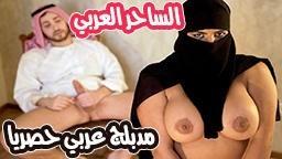 الساحر - أفلام سكس حصرية عربي مجانا | أفلام سكس بورن عربية