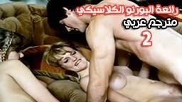 الجزء الثاني - Taboo - فيلم بورن سكس مترجم عربي كلاسيكي قديم طويل من روائع البورنو-بورن سكس مترجم