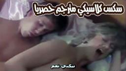 تغويني - أفلام سكس حصرية عربي مجانا | أفلام سكس بورن عربية