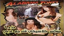 فتيات مغامرات بورن سكس كلاسيكي مترجم عربي جزء1 بورن سكس أجنبي مترجم عربي بورن سكس احترافي مترجم-بورن سكس عربي