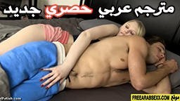 بورن سكس مترجم عربي - لاتترك ماما ابدا - افلام بورن سكس مترجمة كاملة بورن سكس أجنبي مترجم عربى-بورن سكس مترجم