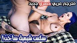 افلام بورن سكس مترجم عربي الطيز ذات المنحنيات الكبيرة بورن سكس روز مونرو مترجم عربى-بورن سكس مترجم