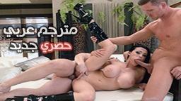 أحلى نيك من أكرانية جميلة تتناك بجب أكبر منها-أفلام سكس بورن عربية