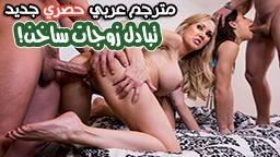 افلام بورن سكس مترجمه رغبة الأم المتوحشة بورن سكس مترجم عربي بورن ...