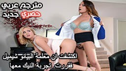 نيك شيميل عربي