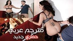 بورن سكس مترجم عربي مشاركة زوجتي الجميلة مع صديقي بورن سكس افا ...