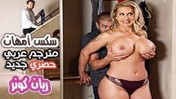 رعاية أفلام سكس حصرية عربي مجانا أفلام سكس بورن عربية