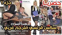 المحاسب - أفلام سكس حصرية عربي مجانا | أفلام سكس بورن عربية