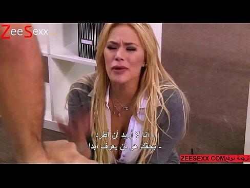 ملبنة هايجة تمص وتتناك من موظف معها بقوة !! بورن سكس مترجم-بورن سكس مترجم