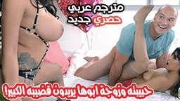 بورن سكس مترجم عربي كسين وزبر واحد فقط افلام بورن سكس مترجم عربى بورن سكس أجنبي جماعي مترجم-بورن سكس مترجم
