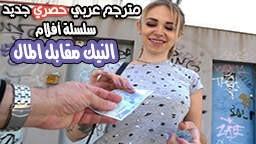 التائهة - أفلام سكس حصرية عربي مجانا | أفلام سكس بورن عربية