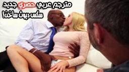 الديوث - أفلام سكس حصرية عربي مجانا   أفلام سكس بورن عربية