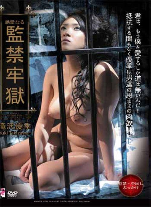 افلام بورن سكس كورى سجين الحب Prisoner Of Love Yuki Takizawa- بورن سكس أجنبي