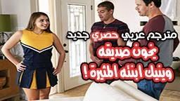 بورن سكس سحاقية مترجم عربي زوجة ابي تنيكني افضل من صديقي بورن سكس سحاقيات مترجم-بورن سكس سحاق