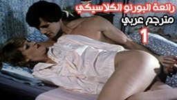 الجزء الأول - Taboo - فيلم بورن سكس مترجم عربي كلاسيكي قديم طويل من روائع البورنو-بورن سكس مترجم