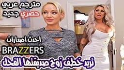 بورن سكس مترجم عربي أنا أريد زوجك بورن سكس برازرز مترجم عربى بورن سكس عالمي مترجم-بورن سكس مترجم