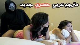 المخيف - أفلام سكس حصرية عربي مجانا | أفلام سكس بورن عربية