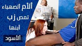 بورنو زنوج مترجم عربي – ألأم ألصهباء تمص زب أبنها ألأسود-بورن سكس مترجم