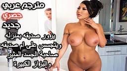 السيئة - أفلام سكس حصرية عربي مجانا | أفلام سكس بورن عربية