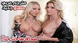 نستحم - أفلام سكس حصرية عربي مجانا | أفلام سكس بورن عربية