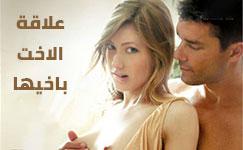يعطي زوجته لصديقه لكي ينيكها بعنف | مترجم-بورن سكس جودة عالية