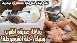 مترجمة Family Strokes بورن سكس مترجم عربي اقرأ الجريدة وأنا أنيك أختك سلسلة افلام-بورن سكس مترجم