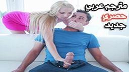 افلام بورن سكس مترجمه لهذا السبب تزوجت ابوك بورن سكس مترجم عربي بورن سكس عائلي مترجم بورن سكس أجنبي مترجم-بورن سكس مترجم