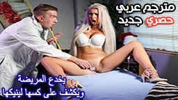 بورن سكس مترجم عربى هل أنت حقا طبيب افلام بورن سكس مترجمه عربي بورن سكس برازرز مترجم احترافي-بورن سكس مترجم
