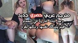 بنت وابوها مترجم عربي