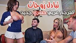 قصص سكس تبادل الزوجات يوم الخميس – افلام سكس عربي