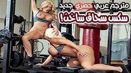 جنسون - أفلام سكس حصرية عربي مجانا | أفلام سكس بورن عربية