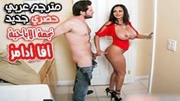 آفا - أفلام سكس حصرية عربي مجانا | أفلام سكس بورن عربية