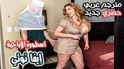 إيفا - أفلام سكس حصرية عربي مجانا | أفلام سكس بورن عربية