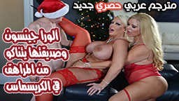 الكريسماس أفلام سكس حصرية عربي مجانا أفلام سكس بورن عربية