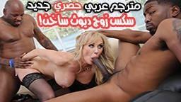 يشاهدني - أفلام سكس حصرية عربي مجانا | أفلام سكس بورن عربية